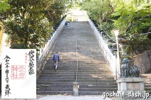愛宕神社(東京都港区)出世の石段・御朱印