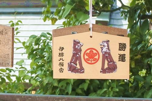 伊勝八幡宮(名古屋市昭和区)勝運絵馬(狛犬・神紋)