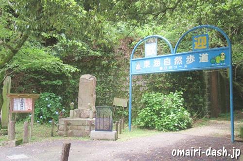 玉野御嶽神社(愛知県春日井市)東海自然歩道歓迎ゲート・案内看板