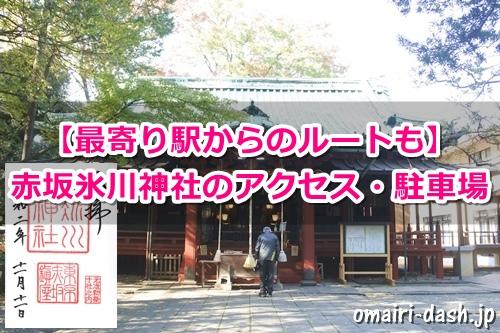 赤坂氷川神社のアクセス・駐車場情報