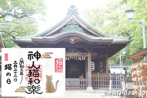 玉野御嶽神社(愛知県春日井市)拝殿・御朱印