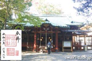 赤坂氷川神社(東京都港区)拝殿・御朱印
