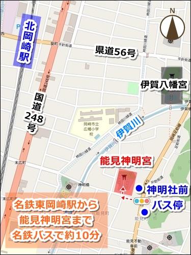 能見神明宮(愛知県岡崎市)アクセスマップ