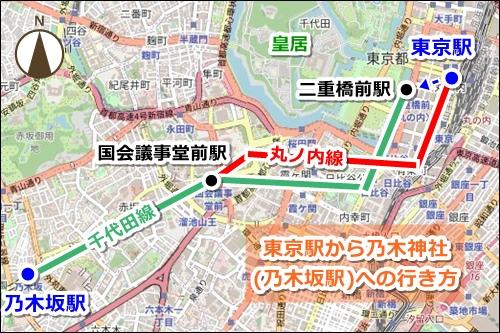 東京駅から乃木神社(乃木坂駅)へのアクセス・行き方