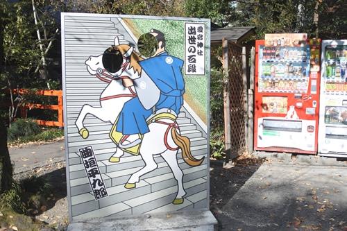 愛宕神社(東京都港区)曲垣平九郎顔出しパネル