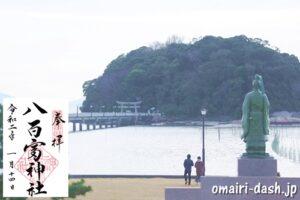 八百富神社(愛知県蒲郡市)竹島・御朱印