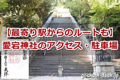 愛宕神社(東京都港区)アクセス・駐車場ガイド