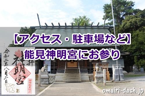 能見神明宮(愛知県岡崎市)参拝ガイド