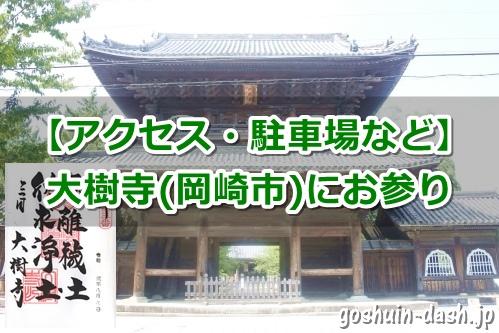 大樹寺(愛知県岡崎市)参拝ガイド