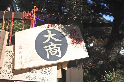 芝大神宮(東京都港区)絵馬「大商」
