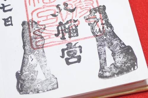 伊勝八幡宮(名古屋市昭和区)山犬形・古瀬戸鉄釉狛犬(御朱印より)