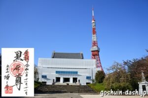 増上寺(東京都港区)大殿・御朱印・東京タワー