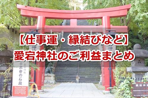 愛宕神社(東京都港区)のご利益まとめ