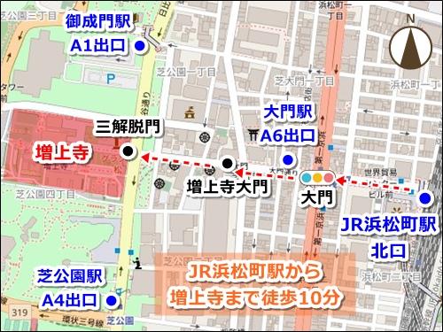 増上寺(東京都港区)アクセスマップ