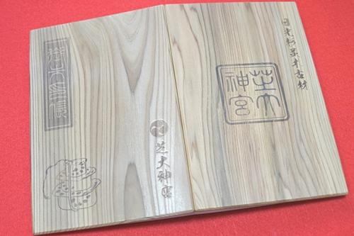 芝大神宮(東京都港区)の御朱印帳
