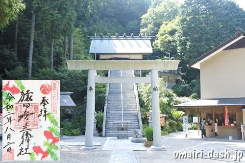 猿田彦三河神社(愛知県幸田町)境内全景・御朱印