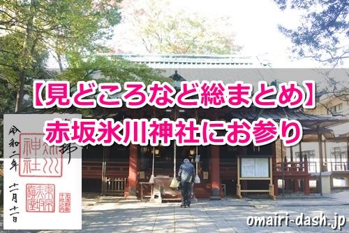 赤坂氷川神社(東京都港区)参拝ガイド