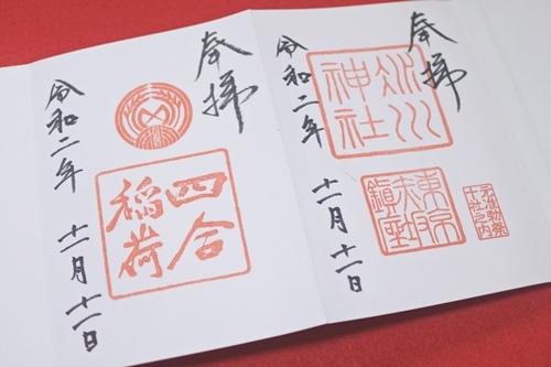 赤坂氷川神社(東京都港区)御朱印