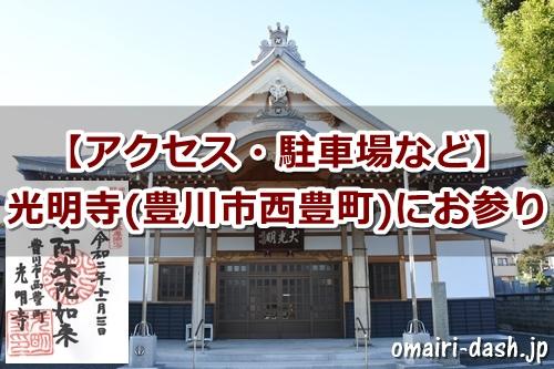 光明寺(豊川市西豊町)参拝ガイド