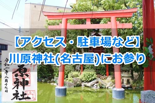 川原神社(名古屋市昭和区)参拝ガイド