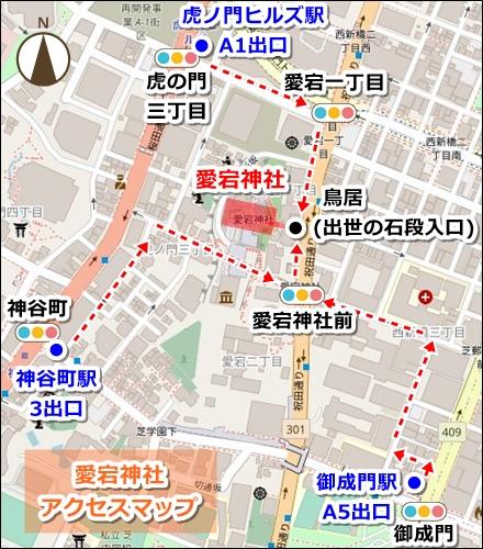 愛宕神社(東京都港区)アクセスマップ