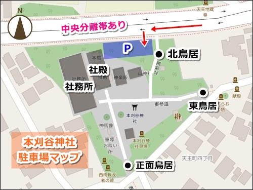 本刈谷神社(愛知県刈谷市)駐車場マップ