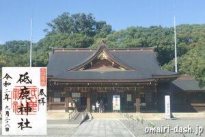 砥鹿神社(愛知県豊川市)拝殿・御朱印