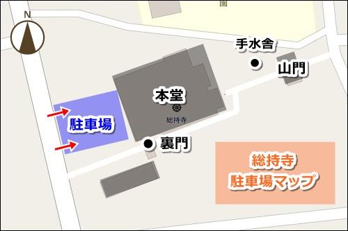総持寺(愛知県知立市)駐車場マップ
