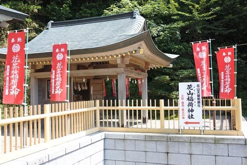 花山命婦稲荷神社(貴嶺宮境内社)