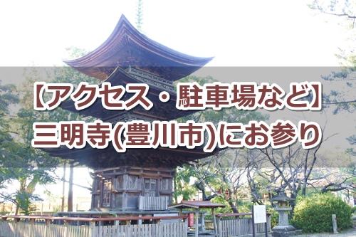 三明寺(豊川市)参拝ガイド