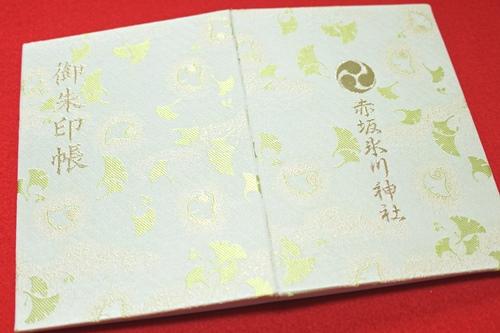 赤坂氷川神社(東京都港区)御朱印帳