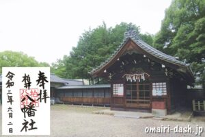 柏井八幡社(愛知県春日井市)御朱印・社殿