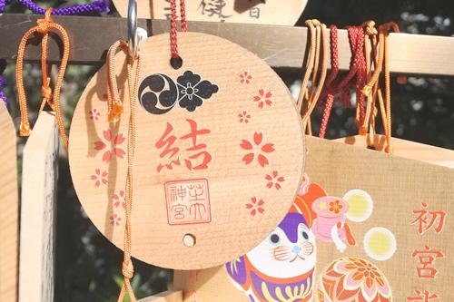 芝大神宮(東京都港区)絵馬「結」