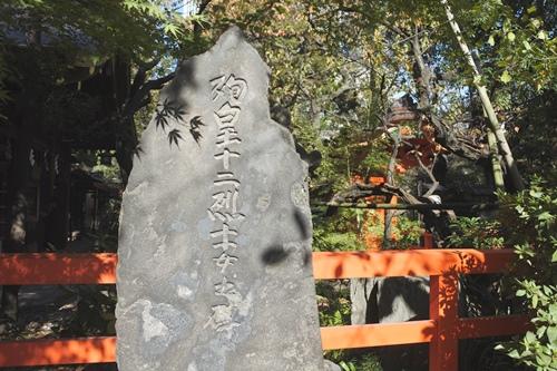 愛宕神社(東京都港区)殉皇十二烈士女之碑