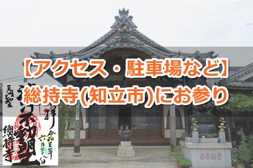 総持寺(愛知県知立市)参拝ガイド