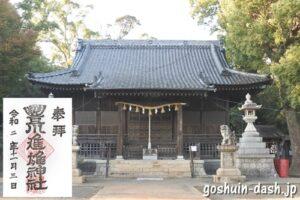 豊川進雄神社(愛知県豊川市)拝殿・御朱印