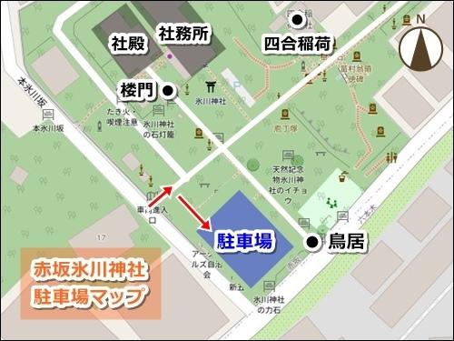 赤坂氷川神社(東京都港区)駐車場マップ