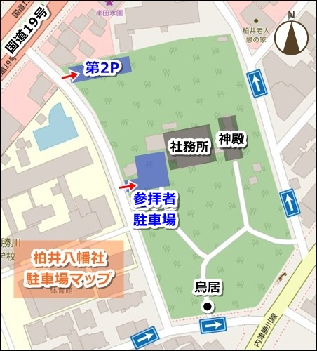 柏井八幡社(愛知県春日井市)駐車場マップ