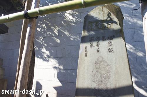芝大神宮(東京都港区)貯金塚