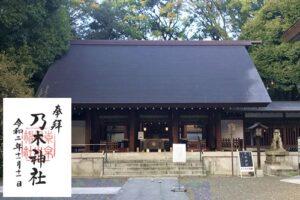 乃木神社(東京都港区)拝殿・御朱印