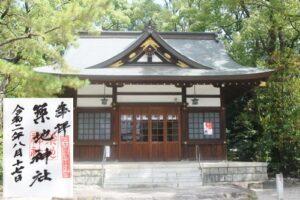築地神社(名古屋市港区)拝殿・御朱印