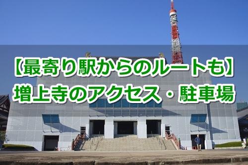 増上寺へのアクセスと駐車場