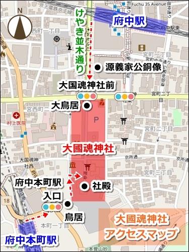 大國魂神社(東京都府中市)アクセスマップ