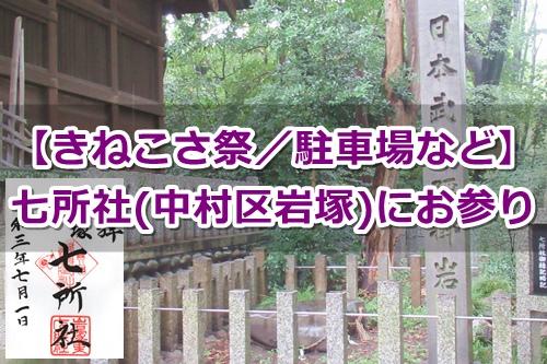 岩塚七所社(名古屋市中村区)参拝ガイド