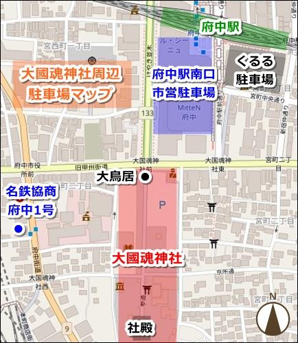 大國魂神社(東京都府中市)周辺駐車場マップ