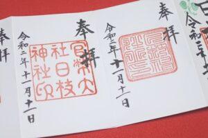 日枝神社(東京都千代田区)の復刻御朱印02