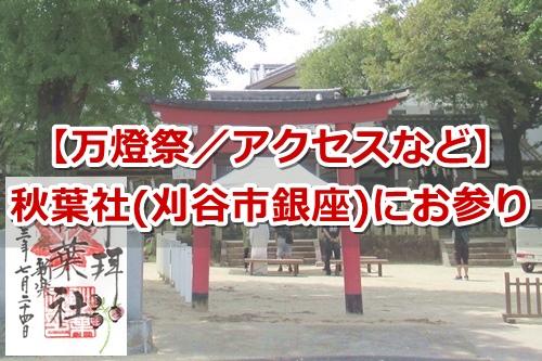 秋葉社(刈谷市銀座)にお参りしたよ|万燈祭|アクセスなど