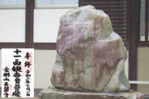 長栄寺(名古屋市中区)蘿塚・御朱印