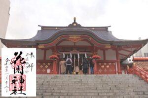 花園神社(東京都新宿区)拝殿・御朱印