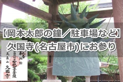 久国寺(名古屋市北区)参拝ガイド
